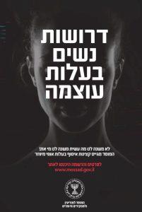 Hey, Girl! Mossad Wants YOU!!