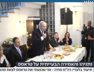 Netanyahu called for iran regime change