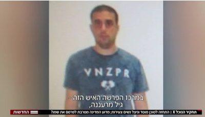 Mossad con man, Gill from Raanana