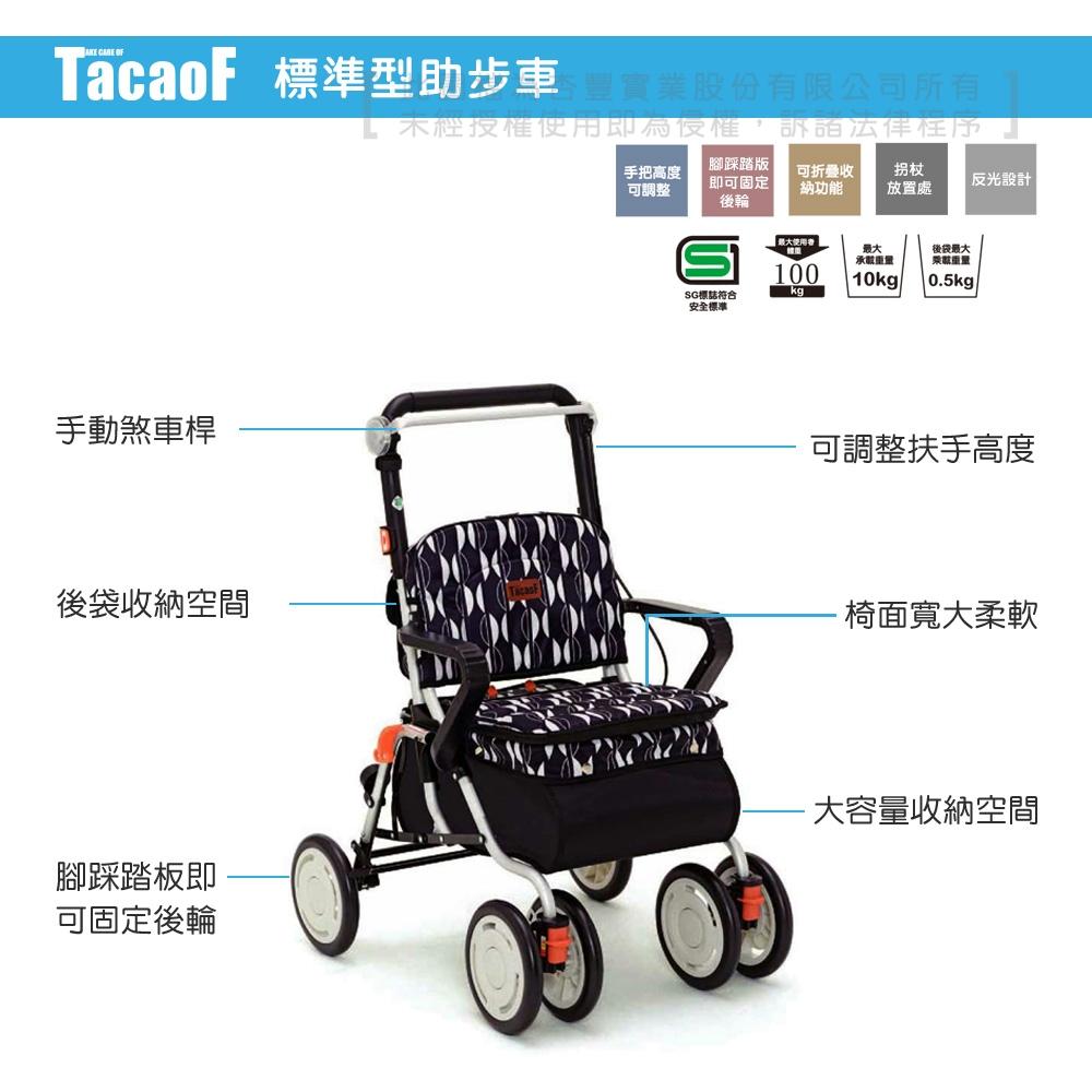 標準型助步車 KSLT10 - 杏豐長照輔具-多樣化的居家生活輔具