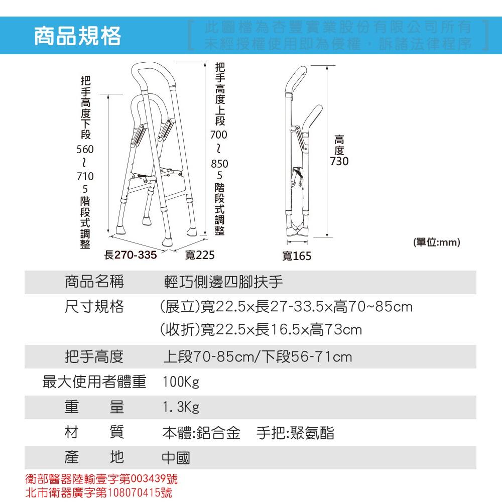輕巧側邊四腳扶手 KHKS01 - 杏豐長照輔具-多樣化的居家生活輔具