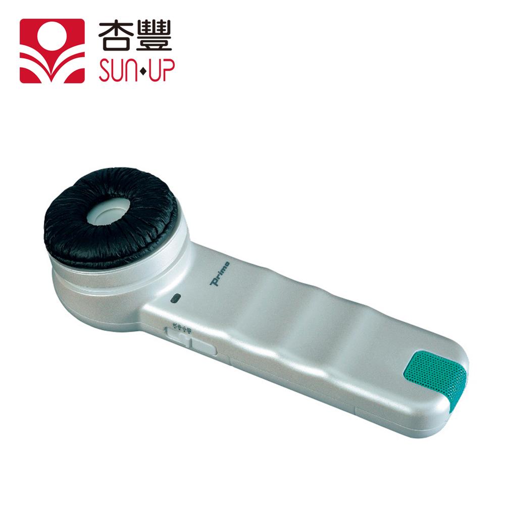 手持式聽六輔聽器 MAX-R0599 - 杏豐長照輔具-多樣化的居家生活輔具