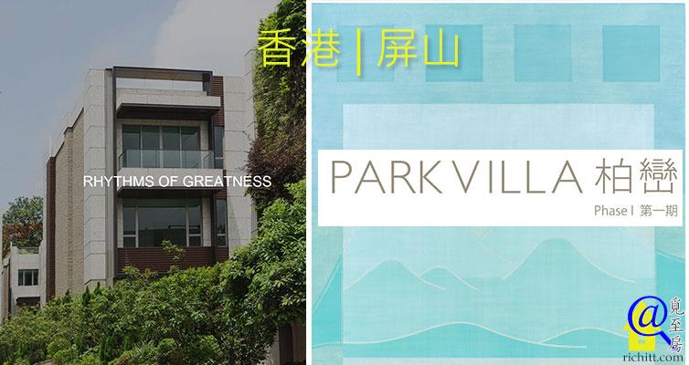 柏巒第一期 | PARK VILLA Phase 1 – 新世界的香港屏山洋房項目 | 覓至房