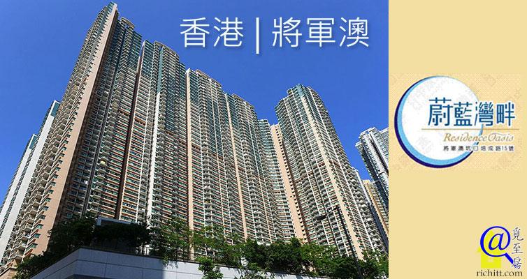 蔚藍灣畔   Residence Oasis – 信置,嘉里的香港將軍澳屋苑項目   覓至房