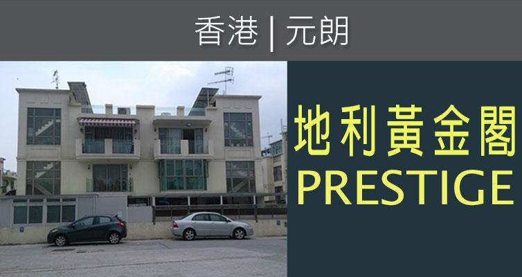 地利黃金閣   PRESTIGE – 振華的香港元朗西頭圍村屋屋苑項目   覓至房