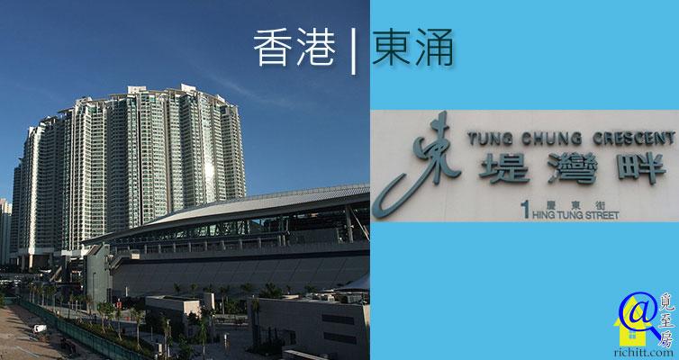 東堤灣畔   Tung Chung Crescent – 香港大嶼山東涌分層住宅項目   覓至房