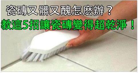 瓷磚又髒又醜怎麼辦?保姆教這 5 招讓瓷磚變得和新買一樣!非常乾淨! | RichLife 用知識富足你的生活