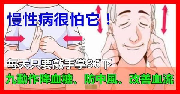 睡前這樣「敲手掌」36下,刺激十二經絡,降血糖,改善胸悶,頭不痛腳不麻,還能預防腦中風! | RichLife 用 ...