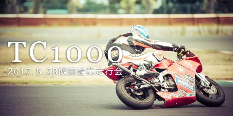 筑波サーキット TC1000