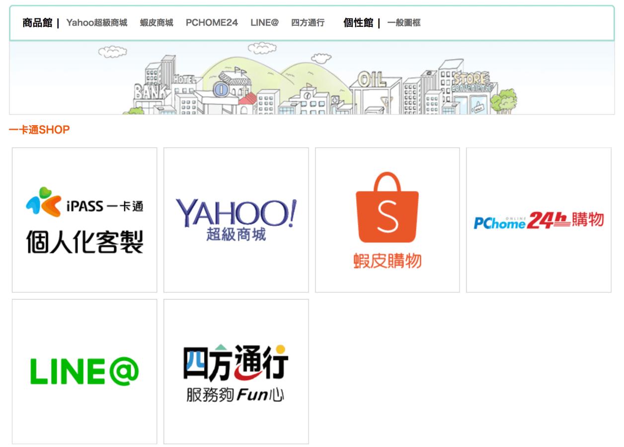 バリエーション豊かな台湾南部の交通ICカード「iPASS 一卡通」を購入 ...