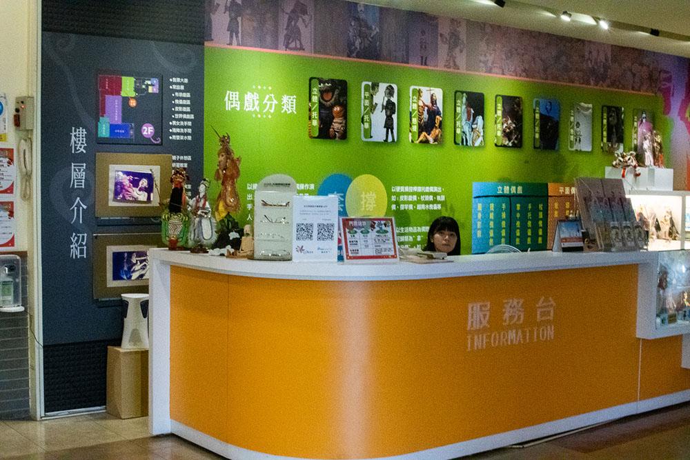 台北偶戯館のインフォメーション