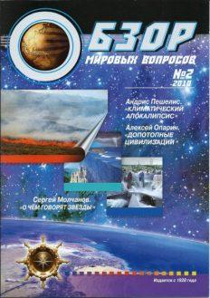 omv-2010-2