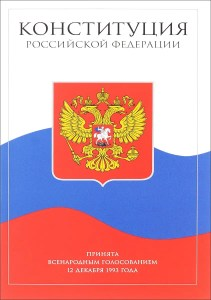 Remember the Date: On 12 December 1993 the Russian Constitituion was adopted in a referendum
