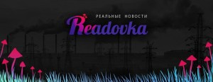 Read more about the article Legal Case of the Week: Independent media outlet Readovka blocked