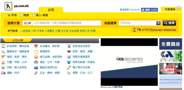 在網上黃頁登記你的網站
