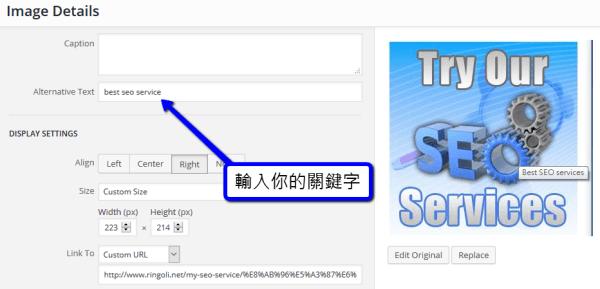 Wordpress 替代文字增加圖片SEO優化的效果
