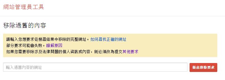 如何從 Google 移除搜尋結果 – 3 個方法 60天不要讓 Google再搜尋到 – SEO 搜尋引擎優化專家 Ringo Li