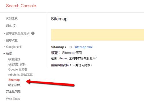sitemap 對網站連結的出現有正面作用