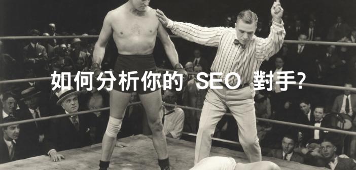 [怎樣進行競爭對手SEO分析] – 不要打沒有把握的仗