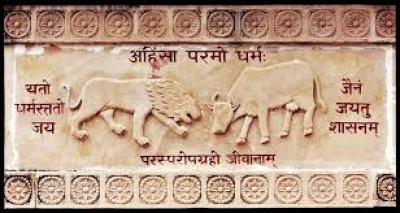 Ahimsa paramo dharma ( अहिंसा परमो धर्मः)