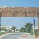 قرية مراسى | الساحل الشمالي | تسويق عقاري