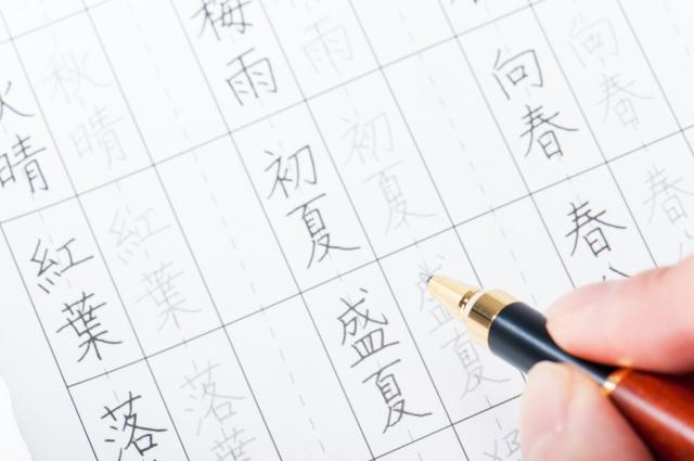 corso giapponese gratis