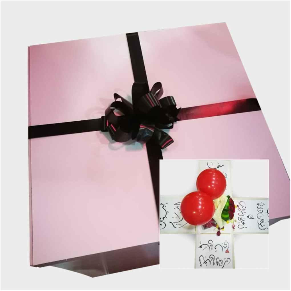 صندوق مفاجآت (ورد بالون وهدايا)
