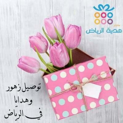 بيع وشراء الورود والأزهار والهدايا الرياض