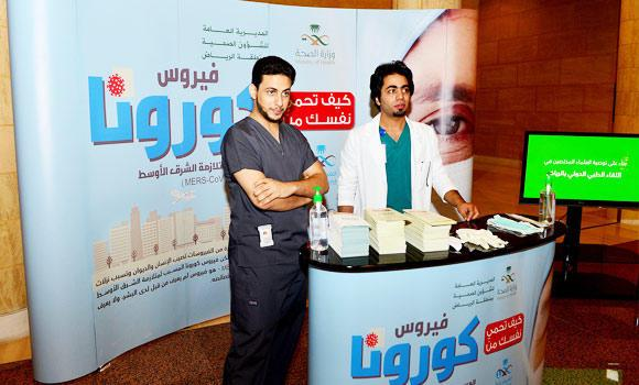 Ministry of Health launches awareness campaign against MERS-CoV‫.‬ (SPA)