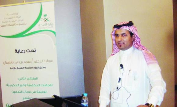 Ali Alwadey, director general of the tobacco control program in the Ministry of Health, speaks at a meeting held in Riyadh on Wednesday.