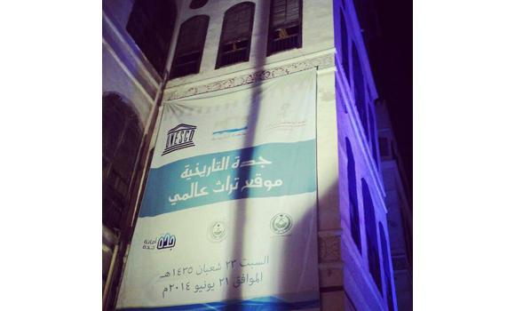 "The placard declaring ""historical Jeddah"" as a UNESCO heritage site is fixed to the wall of a building in the Balad district after being unveiled by Jeddah Gov. Prince Mishaal bin Majed."