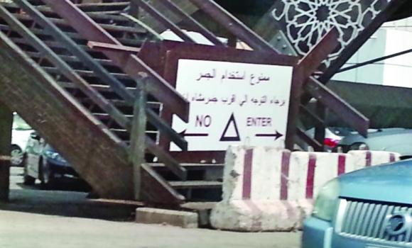 The wooden pedestrian bridge at Madinah Road near the Sarawat shopping center remains closed for pedestrians.