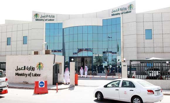 Ministry-of-Labor,-Riyadh