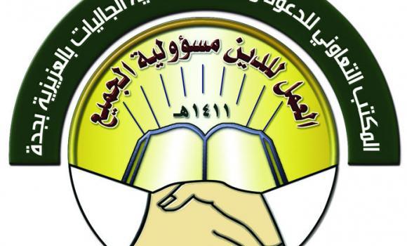 Jeddah Haia logo