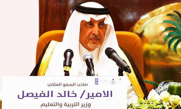 Prince Khaled Al-Faisal