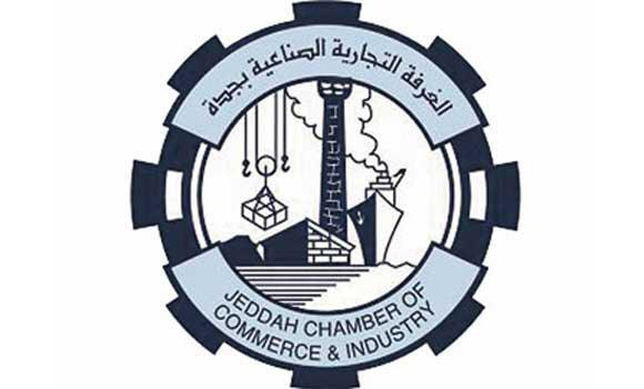 Jeddah Chamber-of-Commerce-and-Industry