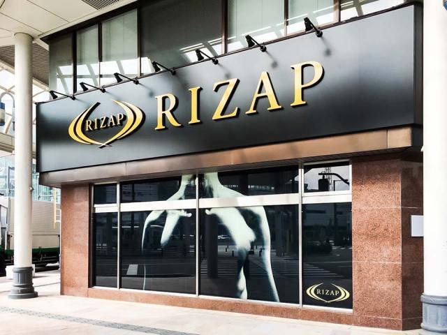 パーソナル トレーニングジム RIZAP 福井店【ライザップ】