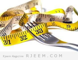 رجيم سريع للمناسبات ينقص 5 كيلو في الاسبوع مع خبيرة مجلة رجيم الفرنسية