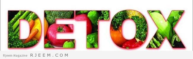 نظام ديتوكس - حمية ديتوكس للتخلص من السموم
