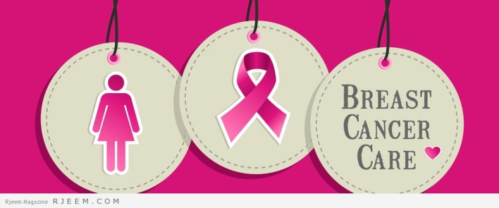 الاطعمة التي تحارب سرطان الثدي