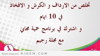 Photo of تخلص من الارداف و الكرش و الافخاذ في 10 ايام و اشترك في برنامج حمية مجاني مع مجلة رجيم