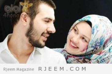 تنمية الحب بين الزوجين بوسائل مختلفة