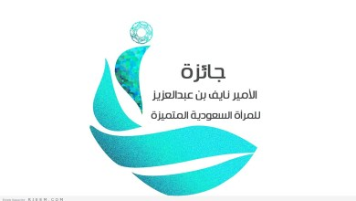 Photo of 23 أبريل.. إعلان جوائز الأمير نايف بن عبدالعزيز للمرأة المتميزة