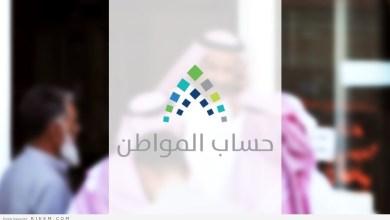 Photo of حساب المواطن يؤكد: التسجيل مازال مستمرا