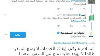 "Photo of الجوازات السعودية تؤكد: ""إيقاف الخدمات"" لا يمنع من السفر"