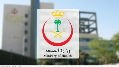 Photo of مركز بلاغات وخدمات لمنسوبي وزارة الصحة بالمملكة