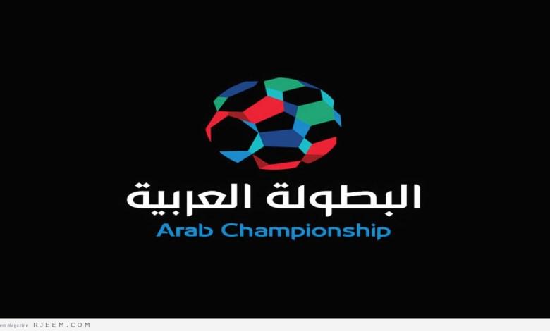 Photo of قرعة البطولة العربية .. النصر يلاقي الزمالك والهلال في مواجهة تونسية