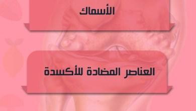 Photo of إنفوغراف.. أطعمة تقضي على آلام المفاصل