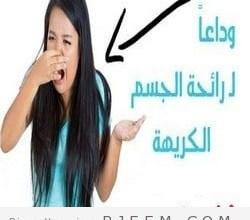 Photo of طريقة التخلص من رائحة الجسم الكريهة نهائيا فى 5 دقائق بوصفات مجربة لتعطير الجسم !!