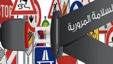 Photo of أجمل المطويات عن السلامة المرورية مميزة